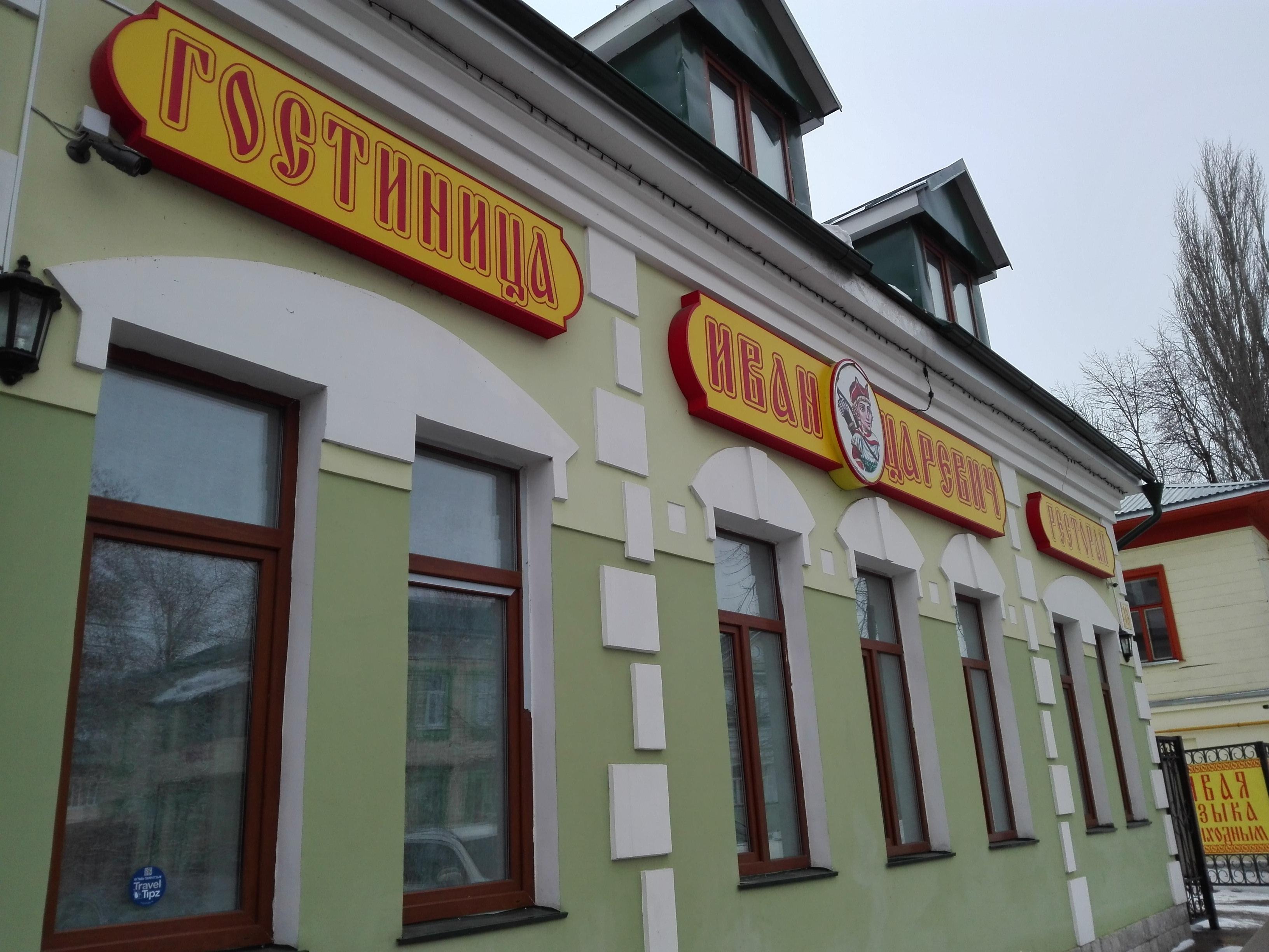 Ростов Великий. Ресторан «Иван-царевич»
