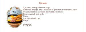 zavtrak-3