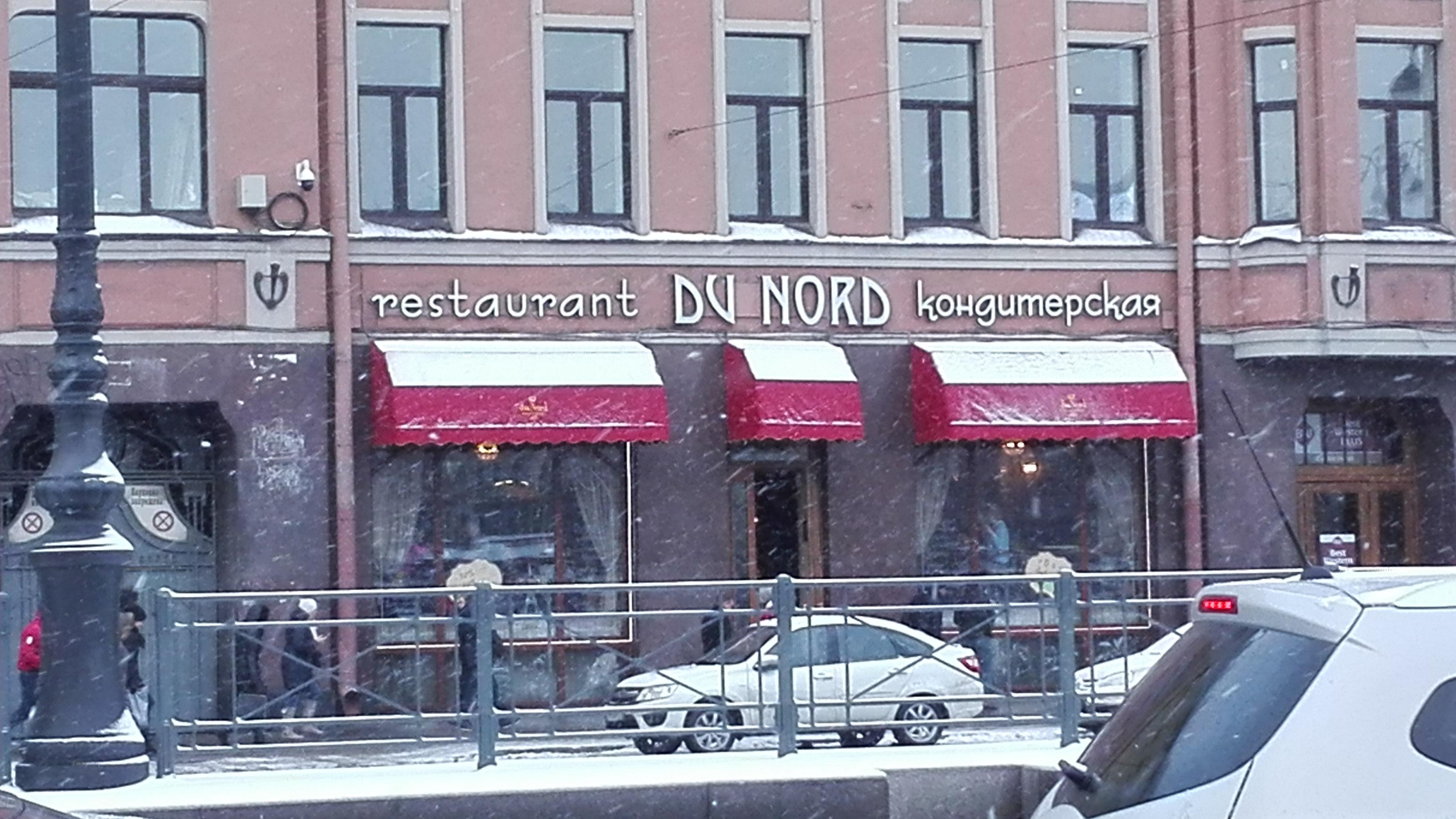 Санкт-Петербург. Кафе-кондитерская Дю Норд