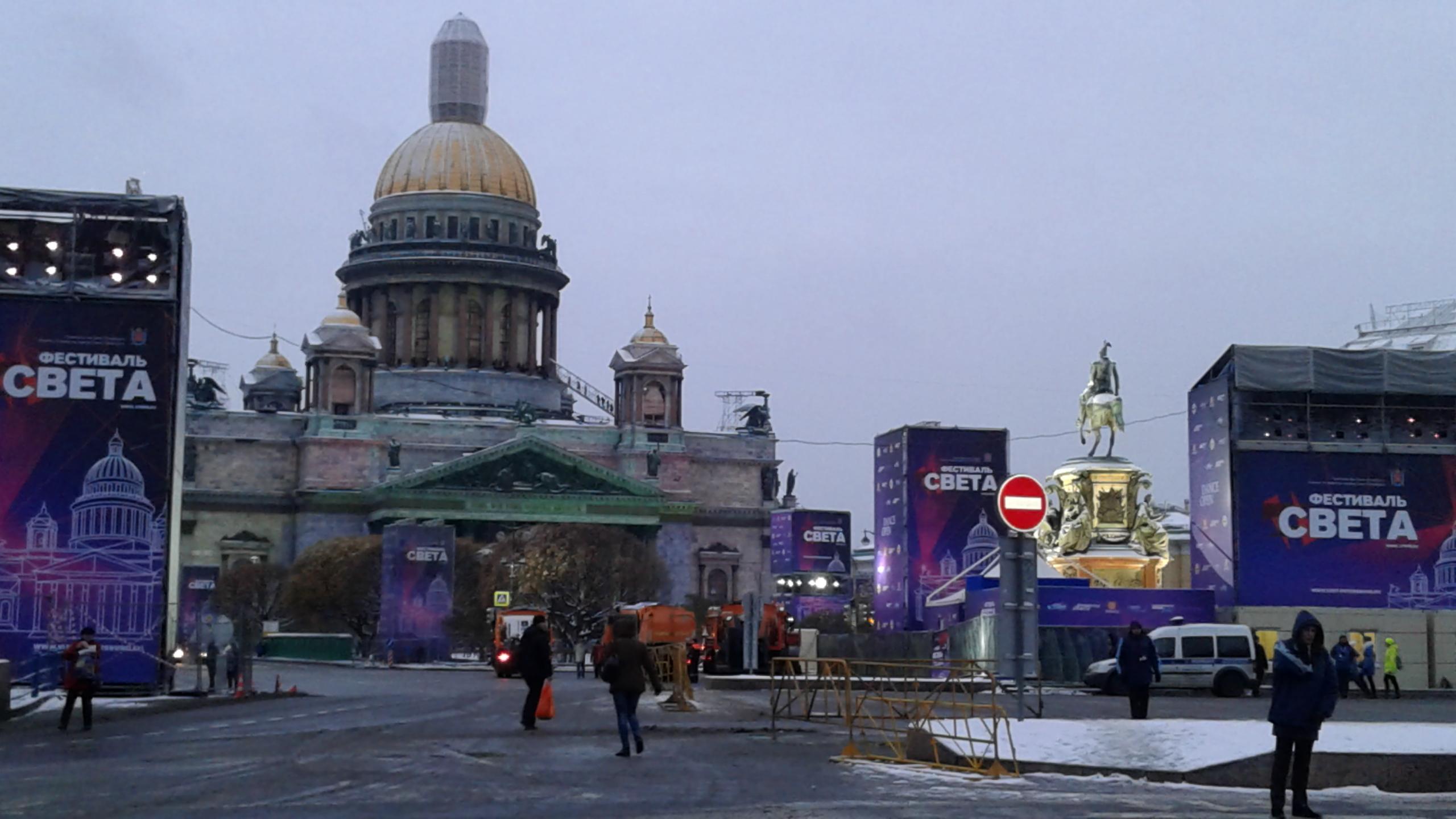 Санкт-Петербург. Фестиваль света 2016