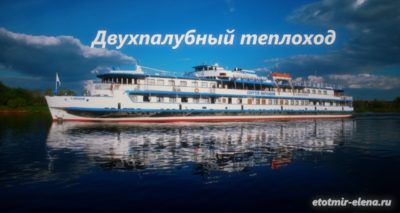 """Теплоход """"Сергей Образцов"""""""