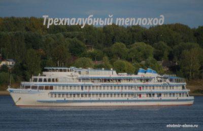 """Теплоход """"Илья Репин"""""""